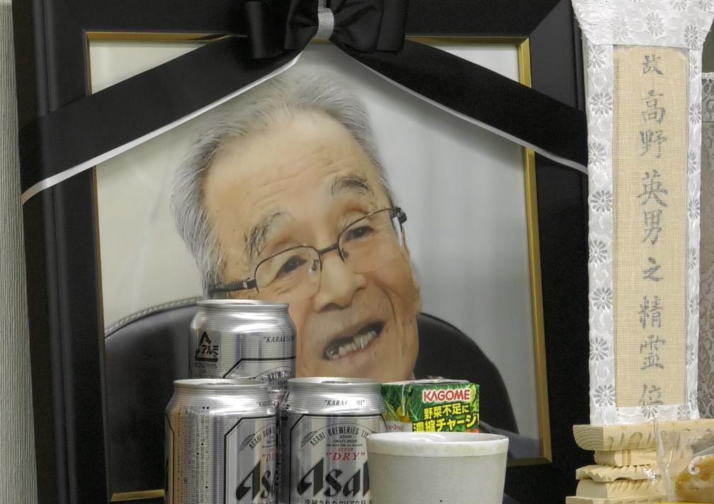 高野英男さん
