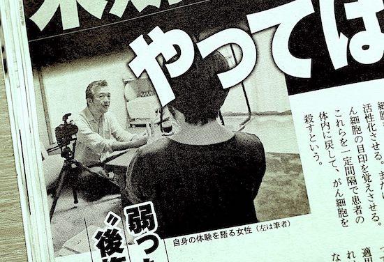 週刊ポスト「やってはいけない免疫療法」より(C)MICHIHIKO IWASAWA