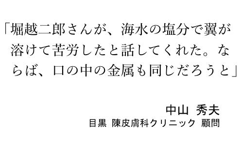中山秀夫先生
