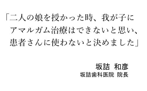 坂詰和彦先生
