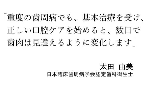 太田由美・歯科衛生士