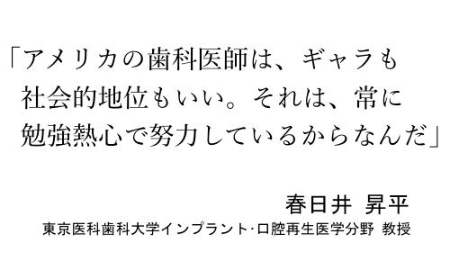 春日井昇平/東京医科歯科