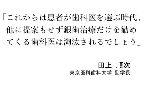 東京医科歯科 田上順次