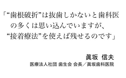 接着療法の第一人者である眞坂信夫先生。即抜歯と言われる歯根破折も、接着で延命させることができる。