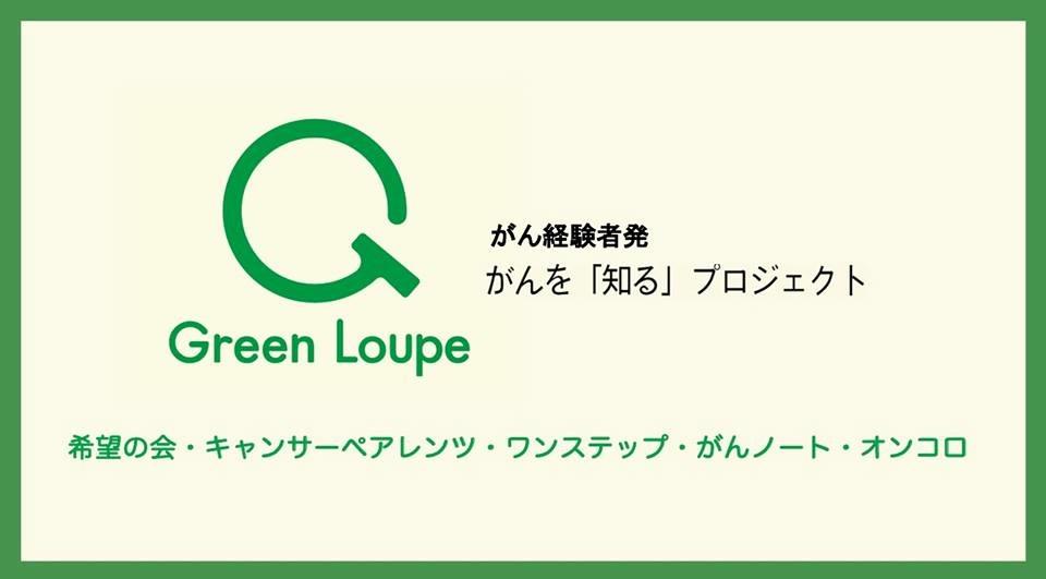 グリーンルーペ・プロジェクト