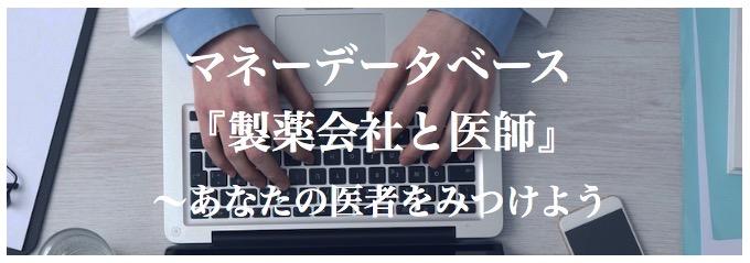 マネーデータベース