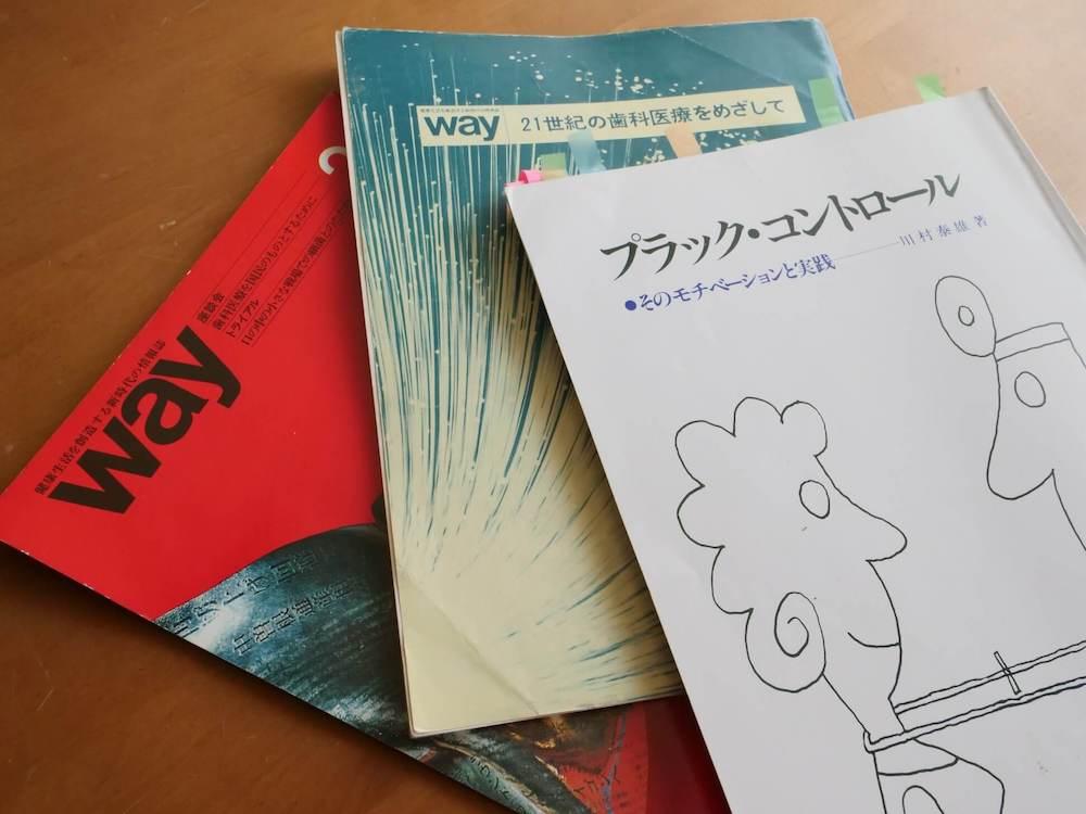 川村康雄先生が書いた「プラック・コントロール」