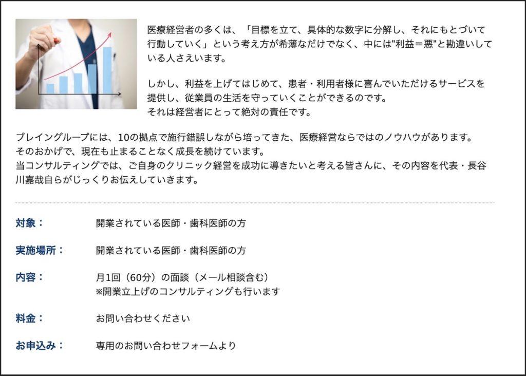「ドクターズ・ブレイン長谷川嘉哉」コンサルティングについてのページ