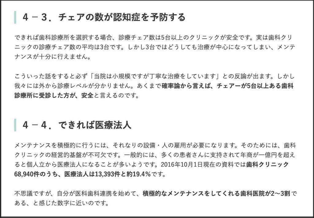 長谷川氏の謎の持論(ブログ「転ばぬ先の杖」スクリーンショット)