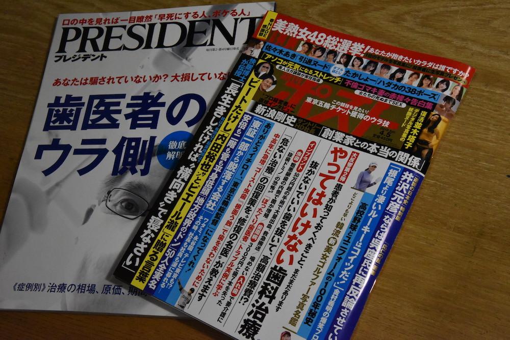 「プレジデント」と「週刊ポスト」では、歯科治療をテーマに記事を執筆した。(C)MICHIHIKO IWASAWA