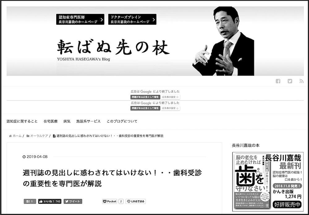 認知症専門医・長谷川嘉哉氏のブログ(スクリーンショット)