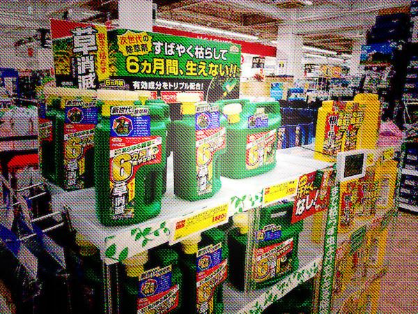 他メーカーから販売されている「グリホサート」を使用した除草剤 ※画像は加工しています(C)MICHIHIKO IWASAWA