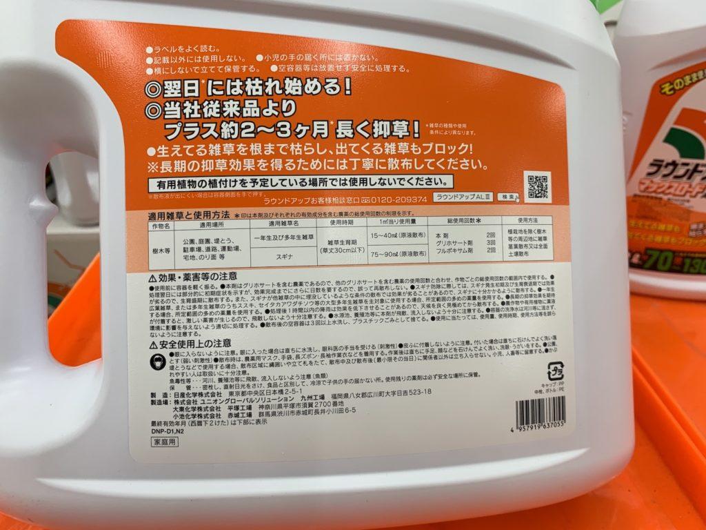 薬害等および安全使用上の注意(C)MICHIHIKO IWASAWA